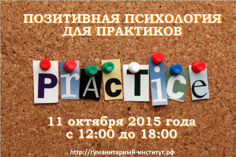 Позитивная психология для практиков