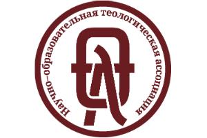 НОТА (Научно-образовательная теологическая ассоциация)